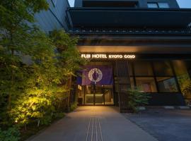 Fuji Hotel Kyoto Gojo, hotel in Kyoto