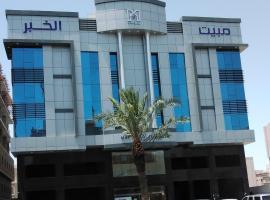 مبيت الخبر للشقق الفندقية Mabeet Hotel Apartments, apart-hotel em Al Khobar