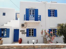 Lodge Narlis, ξενοδοχείο σε Sifnos