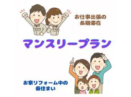 HOTEL Nishikawaguchi Weekly - Vacation STAY 44797v, hotel in Saitama