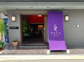 RAKU Hotel、京都市のホテル