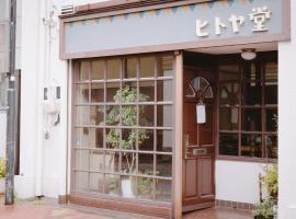 Guesthouse Hitoyado, hotel near Shizuoka Station, Shizuoka
