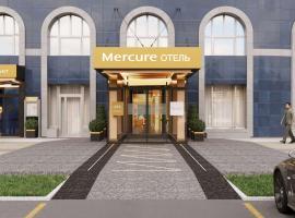 Mercure Blagoveshchensk, отель в Благовещенске