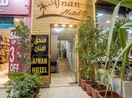 Afnan Hotel, hotel in Aqaba