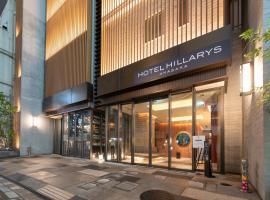 HOTEL HILLARYS Akasaka, hotel in Tokyo