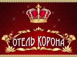 Корона, отель в Каменске-Шахтинском
