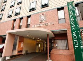 Belmont Hotel, hotel near Ryogoku Kokugikan National Sumo Stadium, Tokyo