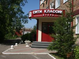 Сити Классик Отель, отель в Красноярске