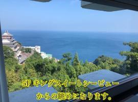 天空のホテル夢寿庵, hotel in Atami