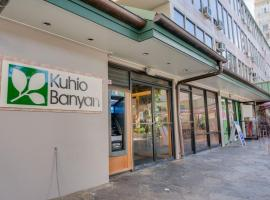 Kuhio Banyan Hotel (with Kitchenettes), serviced apartment in Honolulu