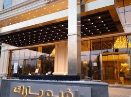 بلفيو بارك Bellevue Park, hotel in Taif