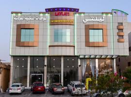 ليلتي الرياض فرع الحمراء, apart-hotel em Riyadh