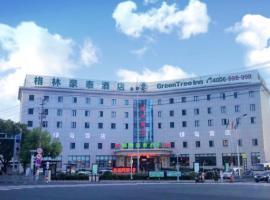 GreenTree Inn JiangSu Province Suzhou City Wuzhong District Fengjin Road Business Hotel、蘇州市のホテル