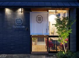 Tanakaya Kyoto Karasuma,京都的飯店