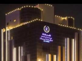رواسل, hotel em Jeddah
