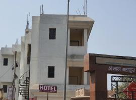 Hotel ManojRanjan, hotel in Mathura
