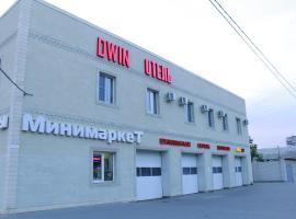 DWIN, отель в Волгограде