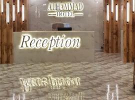 الحماد للشقق الفندقية, hotel em Jeddah