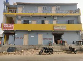 Sanskar Inn By WB Inn, hotel in Dānāpur