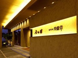 Yumotokan, hotel in Otsu