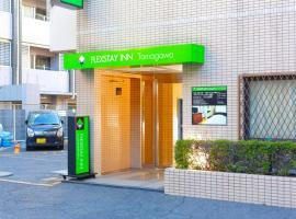 FLEXSTAY INN Tamagawa, hotel near Yamada Fuji Park, Kawasaki