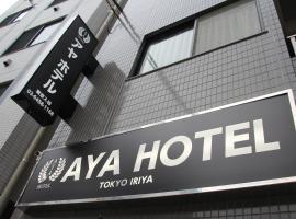 AYA HOTEL, hotel in Tokyo