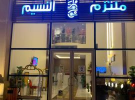 فندق ملتزم النسيم، فندق في مكة المكرمة