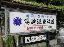湯迫温泉旅館,Ōda的飯店