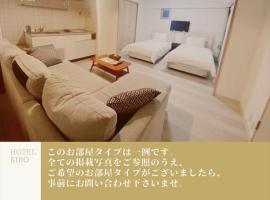 HOTEL KIRO Kyoto STATION, serviced apartment in Kyoto