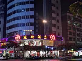 Foshan Guanxin Hotel, hotel in Shunde