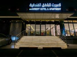 لامبرت للشقق الفندقية, hotel in Jeddah