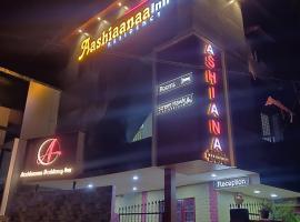 Aashiaanaa Residency Inn, hotel near Veer Savarkar International Airport - IXZ, Port Blair