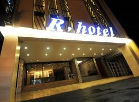 河堤時尚旅店,恆春的飯店