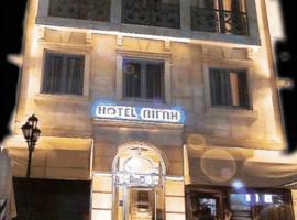Aegli Hotel, hotel in Grevena