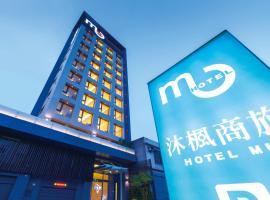 Hotel MU, hotel near Taoyuan Airport - TPE, Zhongli
