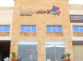 Quiet Dreams - Al Noor Branch, apart-hotel em Jeddah
