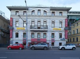 Hotel Circus, hotel near Victor Vasnetsov House Museum, Moscow