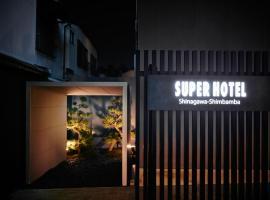 Super Hotel Shinagawa Shinbanba, hotel near Shinagawa Station, Tokyo