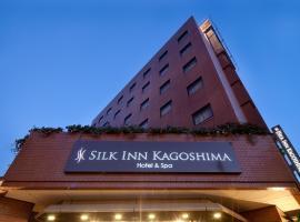 シルクイン鹿児島、鹿児島市のホテル