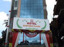 Hotel Eastern Plaza, hotel near Netaji Subhash Chandra Bose International Airport - CCU, Kolkata