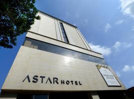 アスター ホテル、済州市のホテル