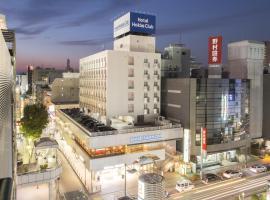 ホテル法華クラブ湘南藤沢、藤沢市のホテル