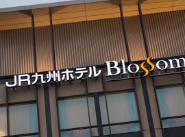 JR九州ホテル ブラッサム新宿、東京のホテル