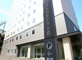 JR九州ホテル小倉、北九州市にある小倉駅の周辺ホテル