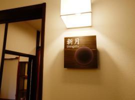 Oyado Tsukiusagi, hotel in Miyajima