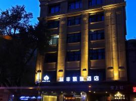 Harbin Kai Rui Hotel, отель в Харбине