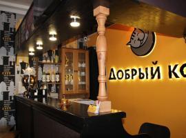 Добрый кот, отель в Иркутске