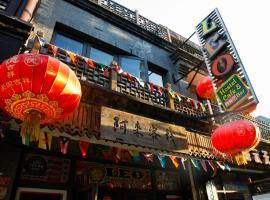 Leo Hostel, hotel in Beijing