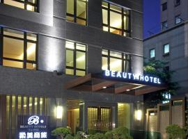 Beauty Hotels - Roumei Boutique, hotel near Taipei Songshan Airport - TSA, Taipei