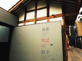 Chengdu Old Congde Alley, hotel in Chengdu